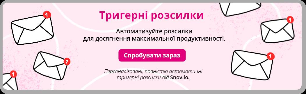 Тригерні розслилки від Snov.io
